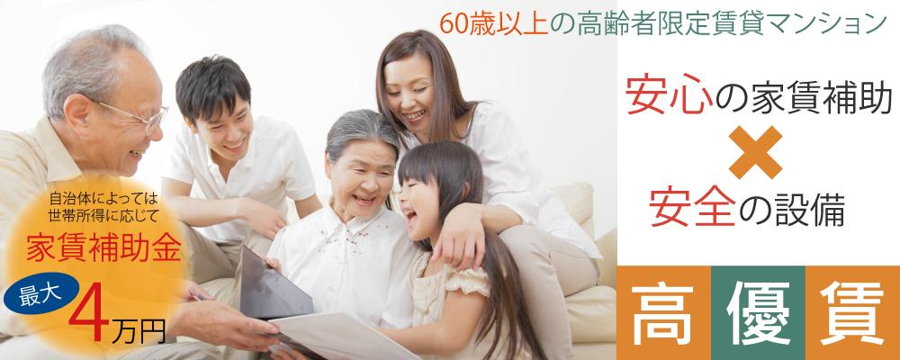 【家賃補助最大4万円】高齢者向け優良賃貸住宅